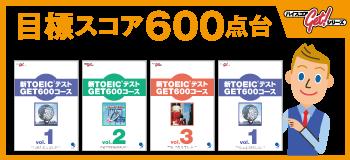 TOEIC(R)テスト スーパー入門コースのイメージ