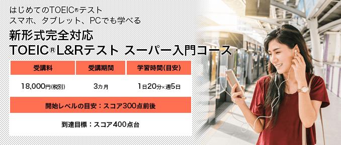 新形式完全対応 TOEIC®L&Rテスト スーパー入門コース