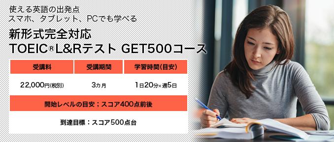新形式完全対応 TOEIC®L&Rテスト GET500コース