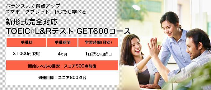 新形式完全対応 TOEIC®L&Rテスト GET600コース