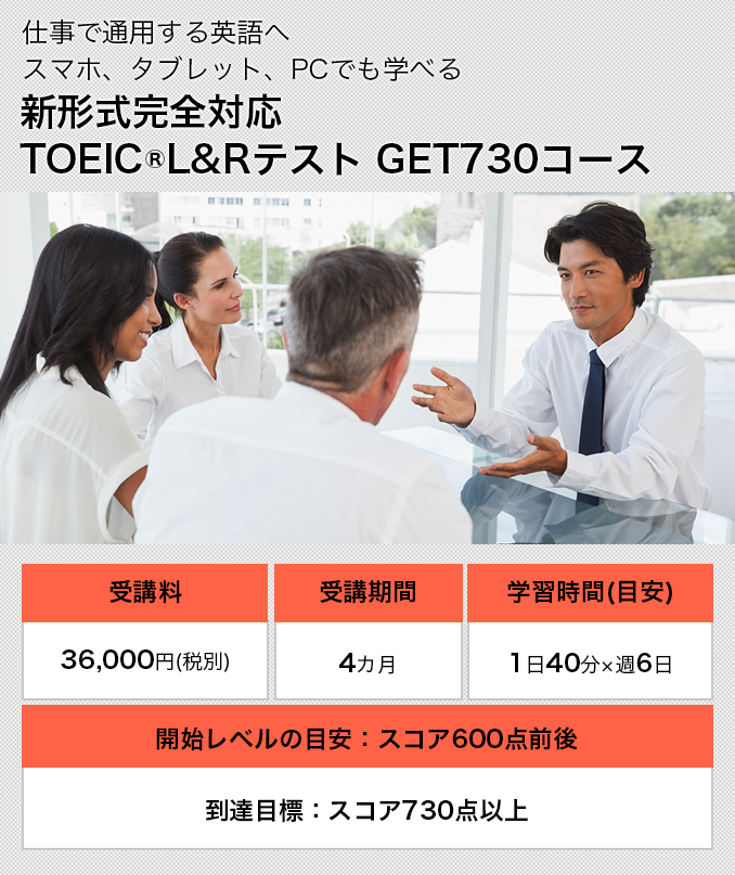 新形式完全対応 TOEIC®L&Rテスト GET730コース